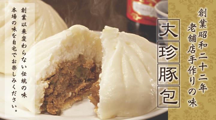 創業昭和二十二年 老舗店手作りの味