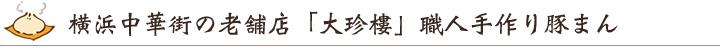 横浜中華街の老舗店「大珍樓」職人手作り豚まん